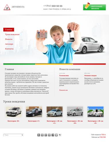 Ваш сайт может выглядеть так
